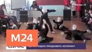 Где запрещено праздновать Хэллоуин - Москва 24