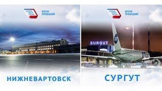 В Югре открылась общественная приёмная проекта «Великие имена России»