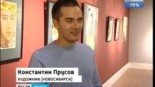 Выставку новосибирского художника Константина Прусова привезли в Иркутск