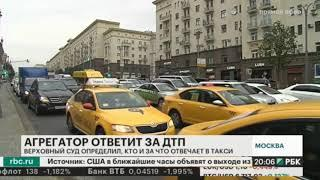 Яндекс.Такси ответит за ДТП и не только/ Yandex.Taxi will answer for the accident and not only