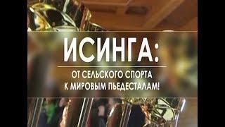 Исинга: От сельского спорта к мировым пьедесталам. Эфир от 01.11.2018