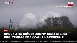Корреспондент NEWSONE из Черниговской области: мы видим клубы дыма и слышим взрывы 09.10.18