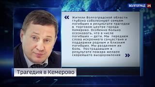 Губернатор Андрей Бочаров выразил соболезнования семьям погибших в Кемерово