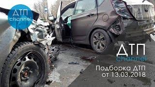 Подборка ДТП за 13.03.2018 год