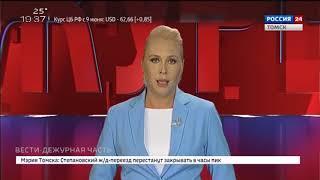 Вести. Дежурная часть от 08.06.2018