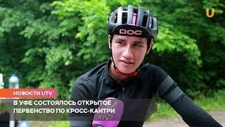 UTV. В Уфе состоялось открытое первенство по кросс кантри