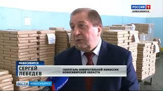 Больше двух миллионов бюллетеней напечатали в Новосибирске к выборам президента страны