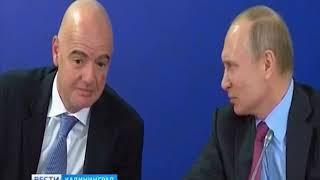 Алиханов отчитался перед Путиным о подготовке ЧМ-2018