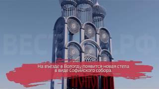 Новая стела в виде Софийского собора появится на въезде в Вологду