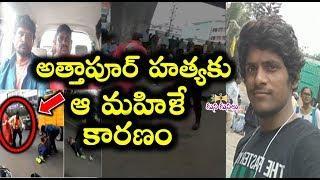 అత్తాపూర్ హత్యకి ఆ మహిళే కారణం అసలు నిజాలు | Reasons Behind Attapur incident | Hyderabad News Today