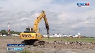 Воздушная гавань Перми преображается