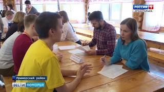 В Приморском районе прошёл слёт учащихся «Роснефть-классов»