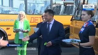 Новые автобусы вручили директорам школ и представителям муниципалитетов Приморья