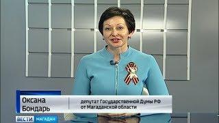 Региональная неделя депутата Государственной Думы О. Бондарь прошла в Магадане.