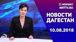Новости Дагестан за 10.08.2018 год