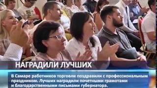 Лучших работников торговли Самарской области наградили в преддверии профессионального праздника