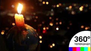 """""""Час Земли"""": Самая массовая экоакция на планете прошла и в Подмосковье"""