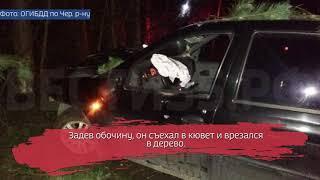 В Череповецком районе произошло серьёзное ДТП: есть пострадавшие