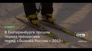 В Екатеринбурге прошла первая тренировка перед «Лыжнёй России – 2018»