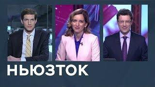 Настоящее имя Боширова, выступление Кристин Форд в Сенате и новый айфон / Ньюзток RTVI