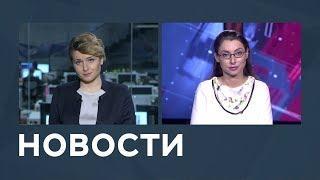 Новости от 02.10.2018 с Еленой Светиковой и Лизой Каймин
