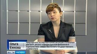 Итоги акции «Тотальный диктант» подвели в Магадане