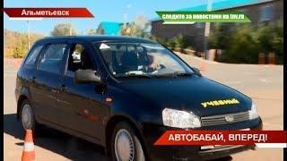 В Альметьевске ко дню пожилых прошел конкурс Автобабай-2018 | ТНВ