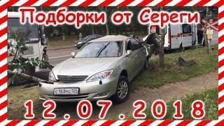 ДТП  Подборка на видеорегистратор за 12 07 2018 Июль 2018