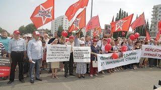 UTV. Уфа присоединилась к всероссийскому митингу против повышения пенсионного возраста