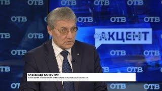 """""""Акцент с Евгением Ениным"""": Александр Капустин"""