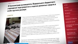 В Калининграде задержан директор федерального бюджетного учреждения