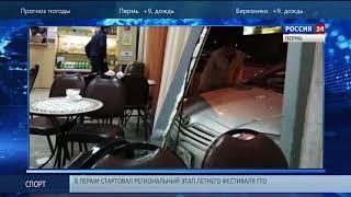 Автомобиль врезался в кафе