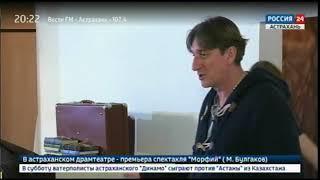 """В астраханском драмтеатре премьера спектакля """"Морфий"""""""