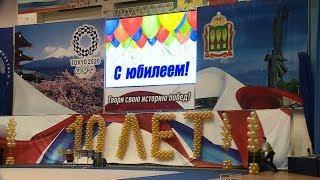 Пензенский дворец спорта «Буртасы» отметил 10-летие