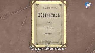 Новгородский фотоальбом. Чемодан Достоевского
