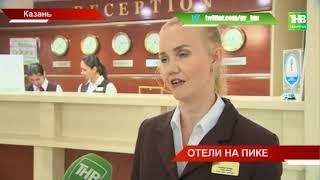 Во время мундиаля казанские гостиницы увеличили выручку в 1,5-2 раза - ТНВ