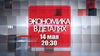 """Новый выпуск программы """"Экономика в деталях"""" 14 мая в 20.30."""