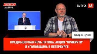 """Предвыборная речь Путина, акция """"Прикрути"""" и уголовщина в Петербурге"""