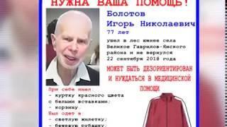 В Гаврилов-Ямском районе разыскивают пропавшего мужчину