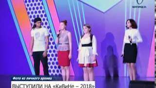 Белгородские кавээнщики выступили на «КиВиНе-2018»