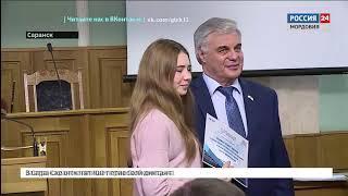 В Мордовии завершилась очередная смена проекта «Школа парламентаризма»