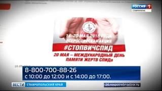 Горячую линию по профилактике ВИЧ-инфекции запустят на Ставрополье