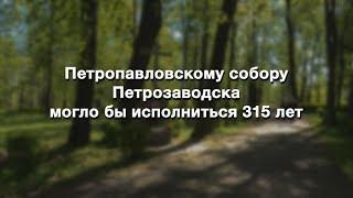 Петропавловскому собору Петрозаводска могло бы исполниться 315 лет