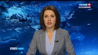 Вести-Томск, выпуск 14:40 от 05.09.2018