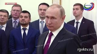 Президент России встретился с первыми выпускниками программы развития кадрового резерва