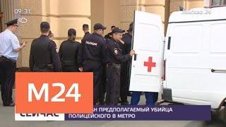 СК возбудил дело после убийства полицейского в метро - Москва 24
