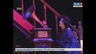 Русский драмтеатр откроет новый сезон спектаклем «Тайны семьи Рейвенскрофт»