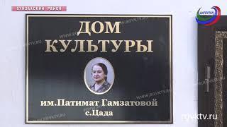 В родном селе Расула Гамзатова открыли отреставрированный Дом культуры