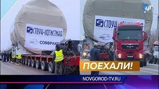 Изготовленная в России деталь для будущей белорусской атомной электростанции отправилась в путь
