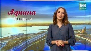 10 апреля - афиша событий в Казани. Здравствуйте - ТНВ